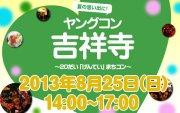 ★8月25日(日) ヤングコン吉祥寺・20代限定街コン・合コン★