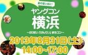 ★8月31日(土) 20代限定街コン・合コン・ヤングコン横浜★
