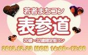 12月23日(祝) 20?32歳限定街コン・合コン・オフ会「若者まちこん表参道」