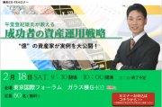 午堂登紀雄氏が教える成功者の資産運用戦略