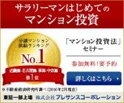 東証1部 株式会社プレサンスコーポレーション主催 マンション投資法セミナー