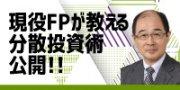 現役FPが教える分散投資術公開!!(札幌)