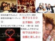 2.19新宿共催交流パーティ半立食☆BarR貸切