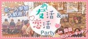 ★仙台★ランチから始まる素敵な出会い【大人気企画】フリースタイルでグループトーク!友活恋活PARTY