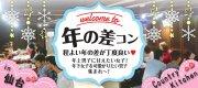 ★仙台★人気店で簡単交流★【このくらいの差がちょうどイイ】頼られ男性と甘え女性の年の差PARTY