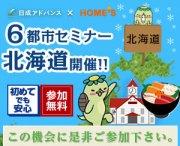 【札幌・初開催!アドバンス×HOME'S】北海道在住の方に関西のオススメ物件をご紹介します!