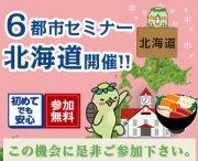 【札幌・初開催!】「北海道で暮らしながら関西のオススメ物件で資産運用」が実現!