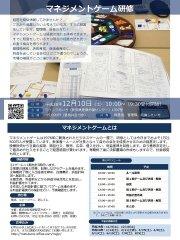 マネジメントゲーム勉強会
