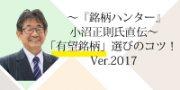 ◎◎〜『銘柄ハンター』小沼正則氏直伝〜「有望銘柄」選びのコツ!ver.2017◎◎