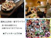 渋谷2.18(土)週末皆で食べ飲み放題 生も飲み放題でサムギョプサル=焼肉食べ放題