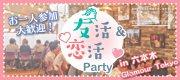 ★土曜の夜は六本木へ★【大人気企画】フリースタイルでグループトーク!友活恋活PARTY