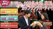★2/19(日)【100名規模】【心斎橋】デザイナーズダイニング貸切でカップリングパーティー♪素敵な出会い★