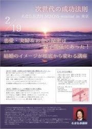 恋愛・夫婦&お金の秘密は親子関係にあった!!