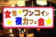 12/19(日)☆リニューアルオープンしたカフェde夜カフェ会♪人気カフェ☆デザート付♪最大34名!!