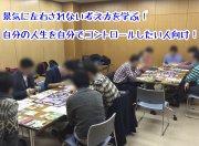 【大阪】自分の人生を取り戻そう!社会人がキャッシュフローゲームをするべき3つの理由