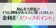 初心者大歓迎♪FXに興味がある方に知ってほしい金利差「スワップポイント」(札幌)