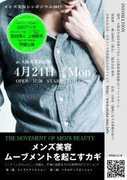 【第2回メンズ美容シンポジウムメンズ美容ムーブメントを起こすカギ