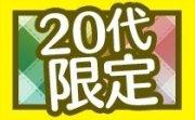 4/21 池袋 ☆お洒落カフェで恋をしよう・20代限定恋するカジュアル街コン