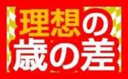 4/25 恵比寿 ♂25〜35歳♀20〜33歳限定☆人気恵比寿カジュアル街コン