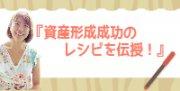 ★東京平日開催★ 『資産形成成功のレシピを伝授!』 人気リフォーム大家山岸加奈さん登壇!