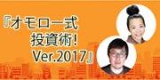 ☆東京開催☆『オモロー式投資術!Ver.2017』青山幸成氏&柏木珠希さん登壇!