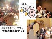 川崎4.23 (日) 飲み放題コース料理3時間はお得でしょう