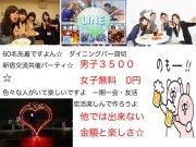 4.23新宿交流パーティ半立食☆BarR貸切・先着60名