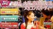 ★4/23(日)【100名規模】【心斎橋】恋活&友活メガコンパパーティー♪7割初参加のスペシャルイベント★