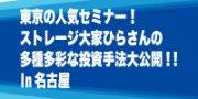 東京の人気セミナー!ストレージ大家ひらさんの多種多彩な投資手法大公開! in名古屋