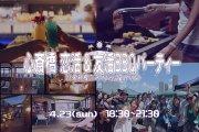 ★4/23(日)【50名規模】【心斎橋】恋活&友活BBQパーティー♪7割の方がお一人で初参加です♪◆