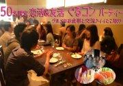 ◆4/22(土)【50名限定】恋活&友活 「ぐるコンパーティー」♪おいしい食事を食べながら楽しく交流♪