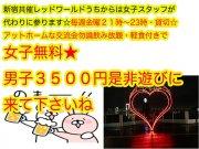 4.21(金)毎週金曜は新宿共催交流パーティ21-23時アットホームすぎるくらいなパーティです☆女子無料