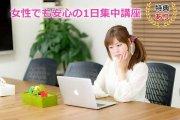 【入門】【奈良】ビジネス目線のWordPressサイト作成講座