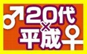 5/25 青山 ♂20代×♀平成生限定☆人気青山のお洒落レストランでリアルに出会えるカジュアルナイトコン