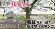 2017/04/23(日)13:00〜【熊谷】熊谷コン!荒川沿いウォーキングパーティー!