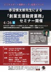 赤沼慎太郎先生による「創業支援融資業務」セミナー