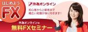 【京都開催】 4月27日 外為オンライン主催 はじめてのFX無料セミナー
