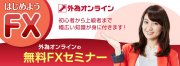 【京都開催】 4月27日 外為オンライン主催 FX取引入門無料セミナー