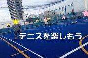 第18回 テニス&仲間作り交流会【池袋】〜みんなで楽しく〜