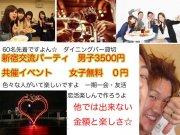 5.21新宿交流パーティ半立食☆先着60名・BarR貸切・友活・恋活・外に出なきゃ始まらないよ☆毎回大盛況
