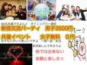 6.25新宿交流パーティ半立食☆BarR貸切・先着60名