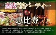 女性1000円♪恵比寿の地下ラウンジで恋活パーティー
