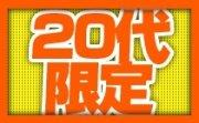 6/26 恵比寿 20代限定☆夏を感じる海の家風カフェでリアルに出会えるカジュアル恋活街コン