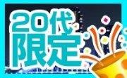 6/22 恵比寿 ☆20代限定☆若者専門のドラドラのリアルに出会えるカジュアル街コン