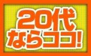 6/24恵比寿 ☆20代限定☆若者専門のドラドラのリアルに出会えるカジュアル街コン
