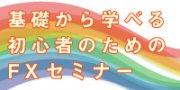 基礎から学べる初心者のためのFXセミナー(札幌)