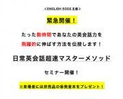 英語をしゃべりたい人必見♪オススメの発音本もプレゼント!「最速」で日常英会話をマスターセミナーin渋谷
