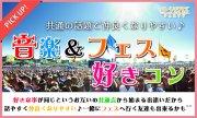 5月20日(土)『渋谷』 好きな曲を会場で流せる♪【20歳〜35歳限定】会話も弾む音楽&フェス好きコン☆彡
