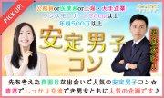 5月21日(日)『太田』 高身長や公務員など女性人気に該当する男性限定♪【25歳〜39歳限定】安定男子コン☆彡