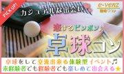 5月25日(木)『渋谷』 会話も弾み笑いの絶えないお勧め企画♪【25歳〜39歳限定】一緒に楽しめる卓球コン☆彡